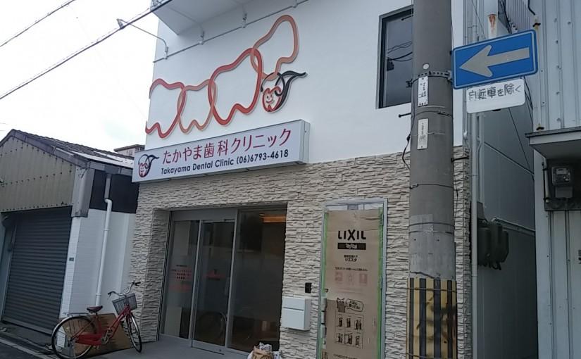【事例】看板セット番外編!