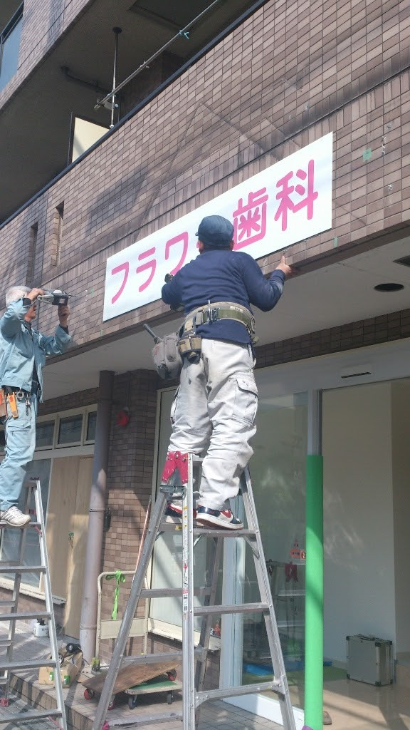 看板 大阪 激安価格で全国販売! 取付け工事