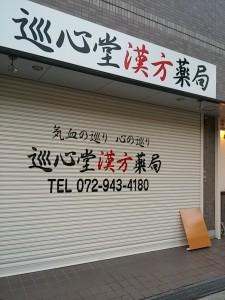 看板 大阪 激安価格で全国販売! 看板セット