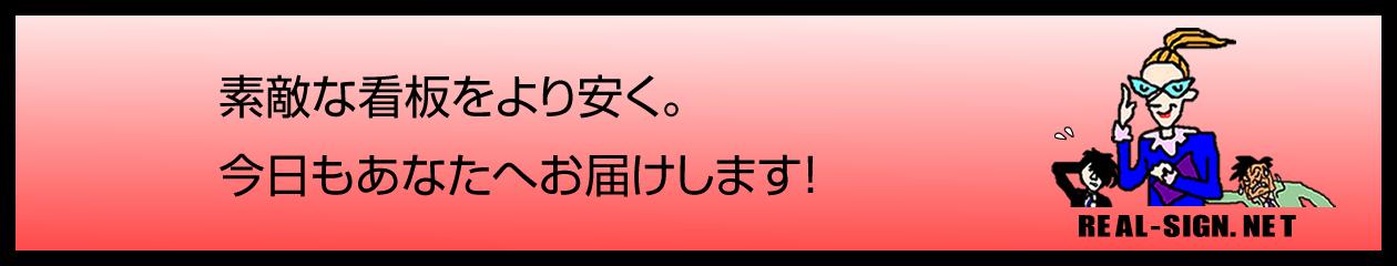 看板 価格 – 激安大阪価格で全国販売!