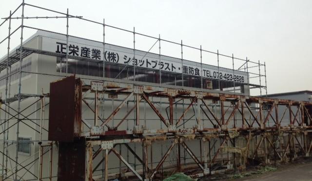 工場壁面の看板