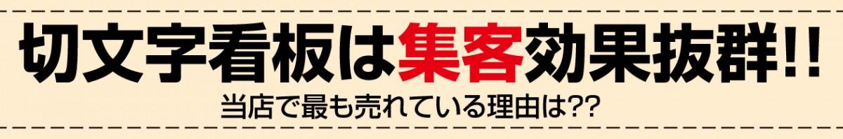 切文字系 価格 激安看板大阪価格で全国発送承ります!