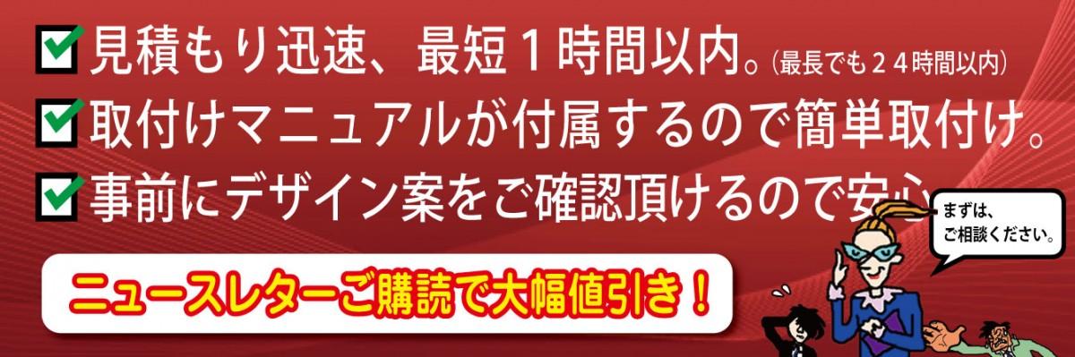 切文字看板 価格 激安大阪価格で全国通販! 見積り迅速・デザイン案・取付けマニュアル