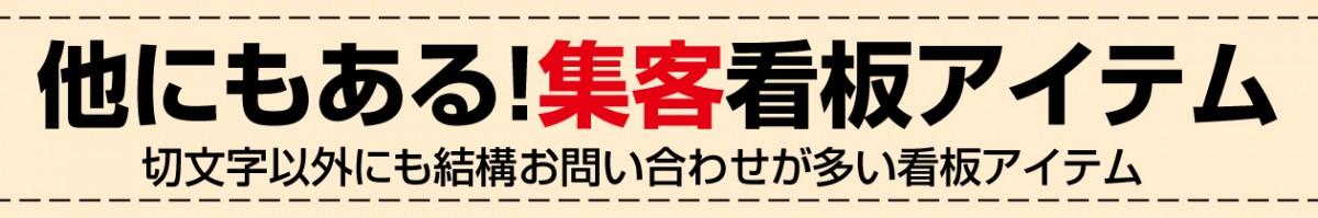 その他看板 価格 激安大阪価格で全国発送承ります!