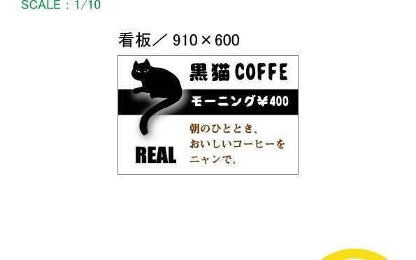 無料看板素材 黒猫COFFE