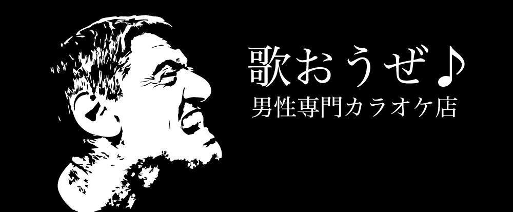 無料看板素材 男性専門カラオケ店