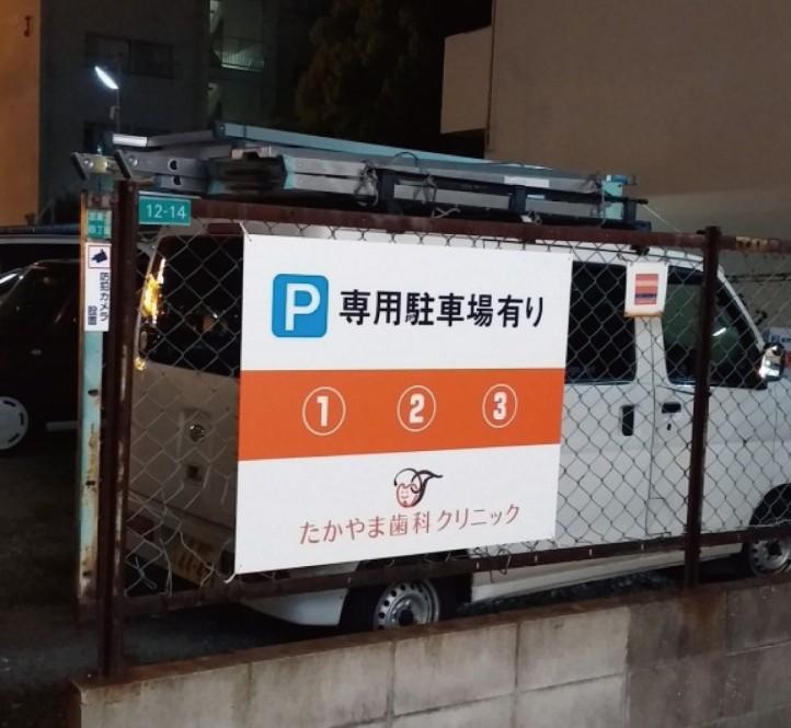 看板 大阪 駐車場看板