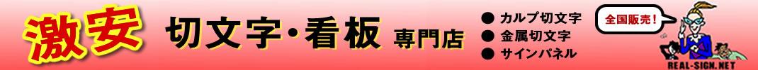 激安看板大阪から全国通販