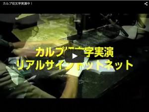 カルプ文字製作カット実演動画