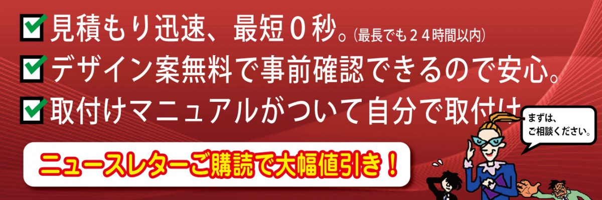 激安看板大阪価格で全国発送承ります!